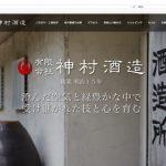 神村酒造HP写真