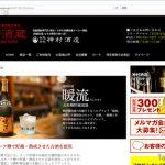 沖縄神村酒造通販サイト写真